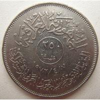 Ирак 250 филсов 1972 г. 25 лет арабской партии Баас