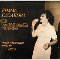Римма Казакова, На баррикадах любви, Стихотворения, LP