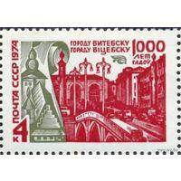 СССР 1974 1000-летие города Витебска**