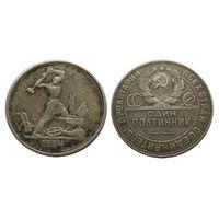 50 копеек Полтинник 1924 ТР