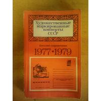 Художественные маркированные конверты ссср 1977-79гг