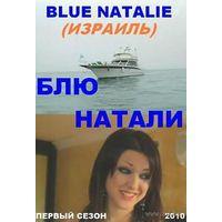 Блю Натали / Blue Natalie. Драматический сериал. Все 12 серий (Израиль, 2010) Скриншоты внутри