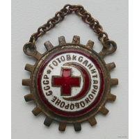 """Знак """"Готов к санитарной обороне СССР"""". С номером."""
