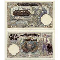 Сербия. 100 динаров (образца 1941 года, P23, aUNC)