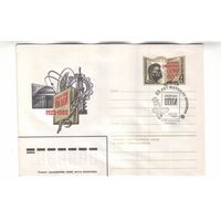ХМК СГ СССР 1982 60 лет журналу Сибирские огни Новосибирск (С)