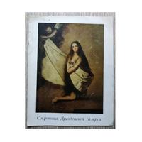 """Каталог выставки """"Сокровища Дрезденской галереи"""""""
