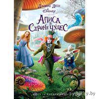 Алиса в Стране Чудес (2010 год )формат DVD-9