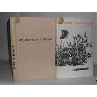 Рильке Райнер Мария. Лирика. Книга оформлена под серию: Сокровища лирической поэзии.