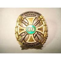 Знак 80 лет ведомственной охране МПС РФ (тяжёлый)