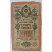 10 рублей 1909 года. Шипов-Сафронов ЗФ 818815.