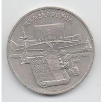 Союз Советских Социалистических Республик 5 рублей 1990 Матенадаран. Ереван