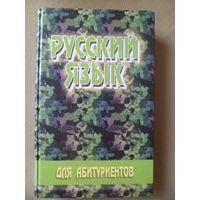 Русский язык для абитуриентов Борисоглебская. 2000 год. Теория плюс упражнения