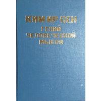 Ким Ир Сен. Гений человеческой мысли