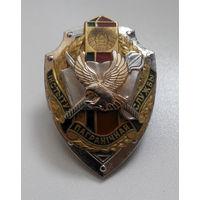 Знак. Институт пограничной службы Республики Беларусь #002
