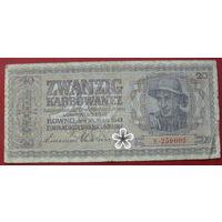 20 карбованцев 1942 года. 8 259009.