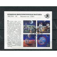 СССР 1989.. Всемирная выставка Экспо-89. Блок