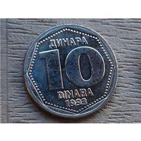 10 динар 1993 год Югославия