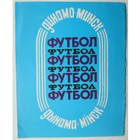 "Буклет ""Динамо Минск"", 1988 год"