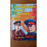 Мельтюхов. Упущенный шанс Сталина.