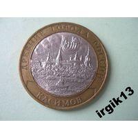 10 рублей Касимов 2003г
