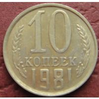 4220:  10 копеек 1981 СССР
