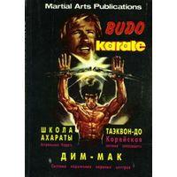 Budo karate. Школа Ахараты: астральное карате. Таэквон-до: корейская система самозащиты. Дим-мак: система поражения нервных центров