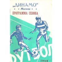 "Календарь-справочник Москва (""Динамо"") 1988"