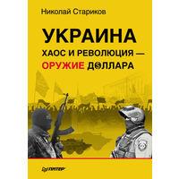 Украина. Хаос и революция - оружие доллара.