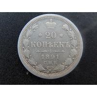 20 копеек 1891 года