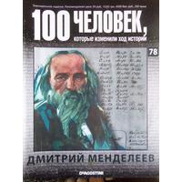DE AGOSTINI 100 человек которые изменили ход истории 78 ДМИТРИЙ МЕНДЕЛЕЕВ
