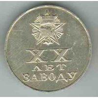 Медаль, ВЛКСМ, Флот, Аврора, Орден, Завод, 1979 год, Юбилей, 20 лет, ф - 42 мм.
