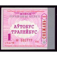 Проездной билет Автобус Троллейбус Минск Декабрь 2003