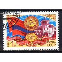 1980 СССР. 60 лет компартии Армении