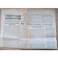 """Газета """"Советская Белоруссия"""" 16 ноября 1954 г."""