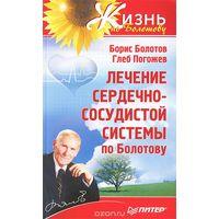 Борис Болотов, Глеб Погожев. Лечение сердечно-сосудистой системы по Болотову