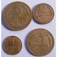 Лот монет 1928 г