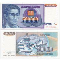 Югославия. 500 000 динаров (образца 1993 года, P119, UNC)