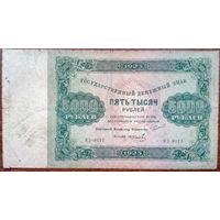 СССР, 5000 рублей 1923 год, Р171