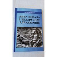 Рыгор Семашкевіч - Янка Купала і беларускае Адраджэнне