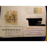 ХМК СССР 1982 Почта Природа Осень