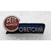 Советский РПТ Минск #0701-OP15