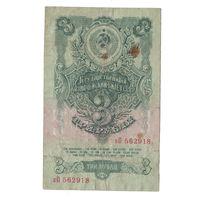 СССР 3 рубля образца 1947 года