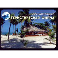 1 календарик Туристическая фирма