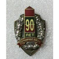 90 лет пограничным войскам
