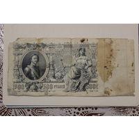 Государственный кредитный билет 500 рублей. Российская империя. 1912 год. Управляющий Шипов