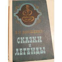 СКАЗКИ И ЛЕГЕНДЫ.  В этой книге Влас Дорошевич собрал лучшие восточные сказки!