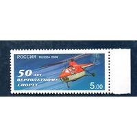 Россия 2008 Авиация Вертолеты 50 лет вертолетному спорту Поле