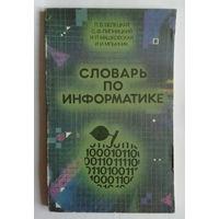 Словарь по информатике. Белецкая Л.В.