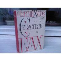 Г.Хубов. Себастьян Бах