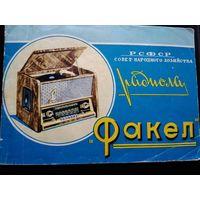 """Радиола """"ФАКЕЛ"""" (1961 год, краткое описание и инструкция по эксплуатации,32 стр.)"""